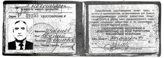 Бывший несовершеннолетний узник концлагеря удостоверение
